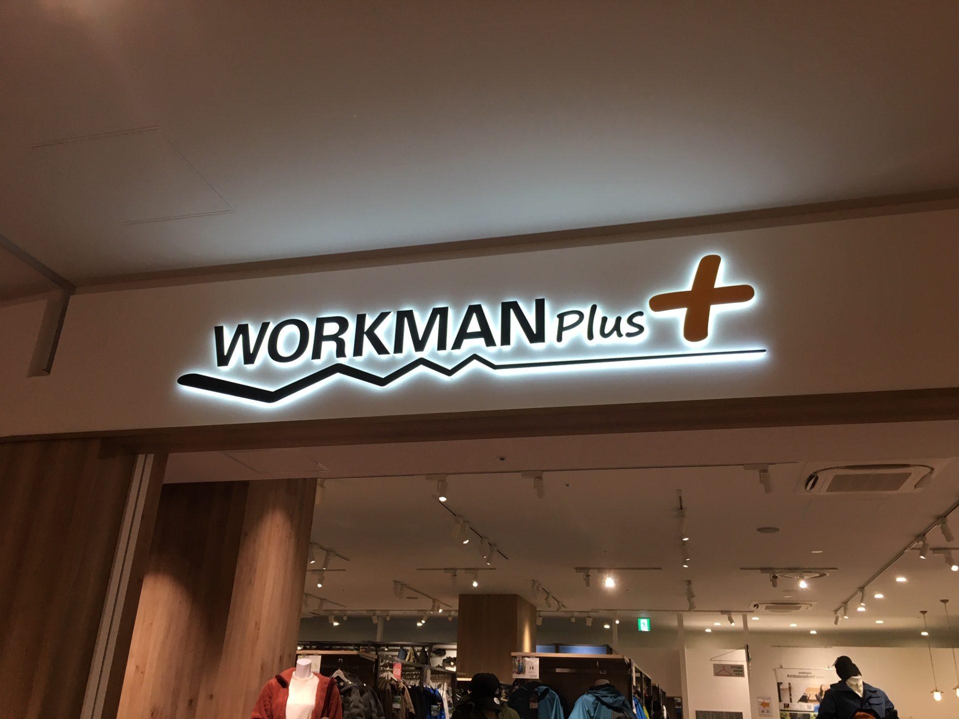 workman plus